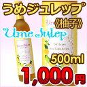 ノンアルコールうめシロップ うめジュレップ《柚子》 500ml 【RCP】