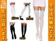 【在庫処分】メイド ニーハイソックス ハロウィン 衣装 コスプレ 仮装 コスチューム かわいい 小物 オーバーニーソックス ニーハイソックス ストッキング リボン付き