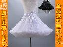 ふわふわ ショートケーキパニエ ハロウィン 衣装 コスプレ 仮装 コスチューム かわいい メイド ゴスロリ ドレス 白 ホワイト 黒 ブラック フリーサイズ(ゴムウエスト56cmから112cm) 大きいサイズ