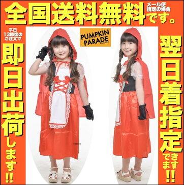 ハロウィン 衣装 コスチューム コスプレ 仮装 女の子 子ども 子供 キッズ 小学生 保育園 かわいい お手軽 赤ずきん ドレス 2点セット かわいい ふんわりシルエット 120cm 130cm