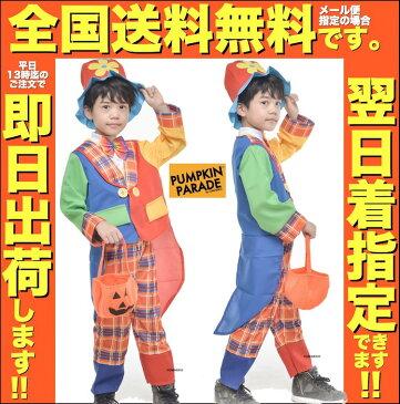 ハロウィン 衣装 コスチューム コスプレ 仮装 男の子 女の子 子ども 子供 キッズ 小学生 保育園 かわいい 面白い かっこいい お手軽5点セット ピエロ 道化師 人気者 なりきり 120cm 130cm