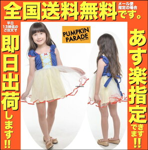 e2f880c9226c1 ハロウィン 衣装 コスチューム コスプレ 仮装 女の子 子ども 子供 キッズ 小学生 保育園 かわいい お手軽 白雪姫 ドレス