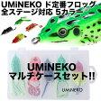 ウミネコ(UMINEKO) ライギョ フロッグ 5個 セット マルチケース付き 定番型 全シチュエーション対応 釣り ルアーセット