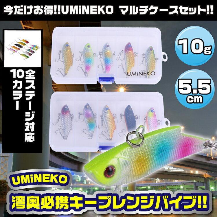 UMINEKOシーバスKEEPレンジバイブレーションバイブレーションルアー10個セット55mm5cm10gウミネコNKVB001ルアーケーススズキアジメバル青物ヤマ