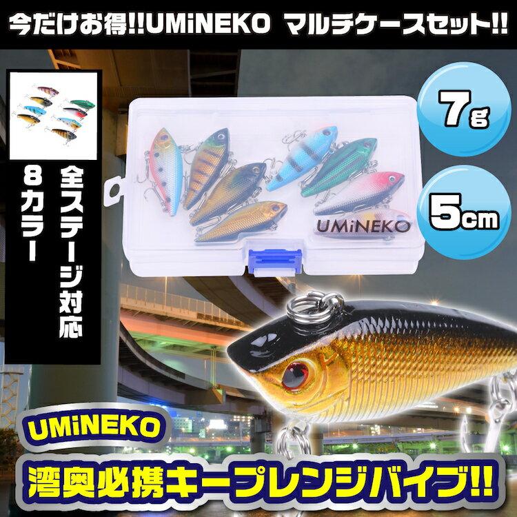 送料無料UMINEKOシーバスKEEPレンジバイブレーションバイブレーションルアー8個セット50mm5cm7gNKVB002ルアーケーススズキアジメバル青物ブラッ
