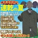 メール便送料無料 XLサイズ フィッシング 速乾 シャツ 2WAY ド...