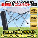 ツーリング ソロ キャンプ テーブル 大きい Lサイズ ポー...