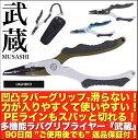 ウミネコ プライヤー 4点セット 武蔵 MUSASHI 5W...
