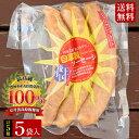 丹後王国「食のみやこ」自家製ソーセージ(5袋セット) 京丹波高原豚を100%使用! 送料無料【丹後王国】