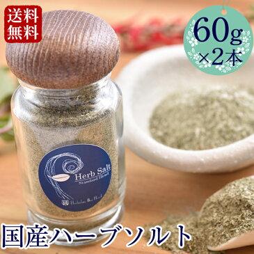 ハーブソルト(60g×3本) ハーブと岩塩をブレンド♪ 送料無料【橋立ベイホテル】