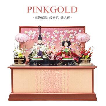 雛人形 ひな人形 おひなさま ピンクゴールド収納 コンパクト 雛 収納飾り 親王飾り 名前旗付 【2019年度新作】