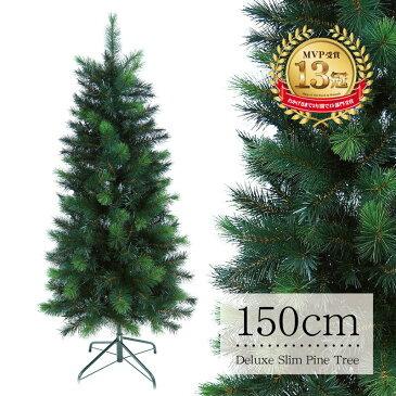 クリスマスツリー スリムパインツリー150cm 北欧 おしゃれ 北欧 おしゃれ