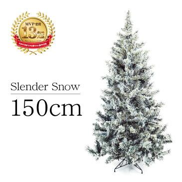 クリスマスツリー スレンダースノー150cm ヌードツリー 北欧【スノー】 北欧 おしゃれ