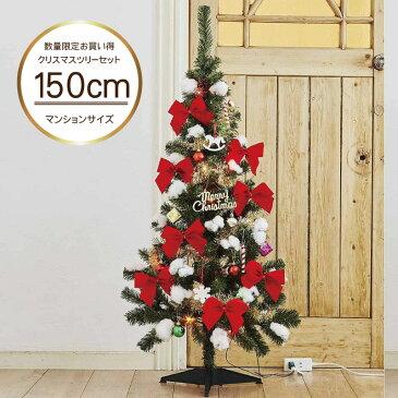 クリスマスツリー クリスマスツリー150cmセット オーナメントセット 北欧 おしゃれ