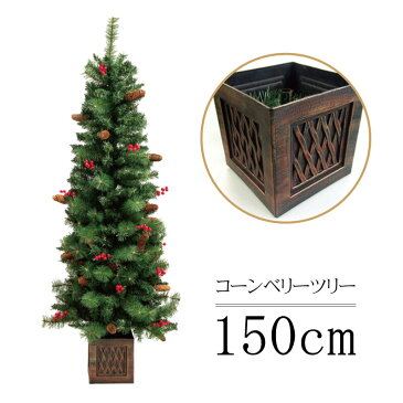 クリスマスツリー コーンベリーツリー150cm ヌードツリー 北欧 おしゃれ