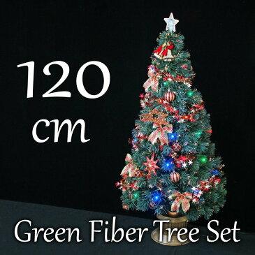 【全品ポイント21倍】クリスマスツリー 北欧 おしゃれ グリーンファイバーツリー120cm セット(マルチLED24球付) XSMASツリー
