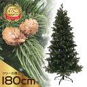 [スーパーSALE割引]クリスマスツリー 北欧 おしゃれ テイスト 180cmパインコーンツリー【hk】 インテリア
