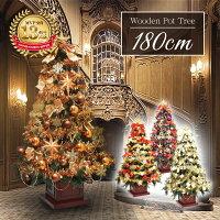 クリスマスツリー 北欧 おしゃれ ウッドベースツリーセット180cm 木製北欧 LED オーナメント セット LED【pot】 XSMASツリー