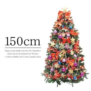 【限定30本】クリスマスツリー ブリッスルコーンツリーセット150cm オーナメントセット 北欧 おしゃれ