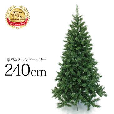 クリスマスツリー スレンダーツリー240cm 北欧 おしゃれ
