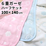 ≪日本製≫6重ガーゼハーフケット[月と雲]≪サイズ:100×140cm≫≪ピンク≫≪サックス≫