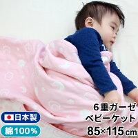 ≪日本製≫6重ガーゼベビーケット[月と雲]≪サイズ:85×115cm≫≪ピンク≫≪サックス≫【お昼寝】【ブランケット】【綿100%】【ナチュラル】【シンプル】【リバーシブル】【洗える】