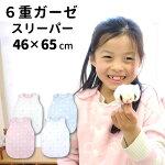 ≪日本製≫6重ガーゼスリーパー[月と雲]≪サイズ:46×65cm≫≪ピンク≫≪サックス≫