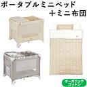 ≪ベッドのみメーカー直送≫ミニポータブルベビーベッド+日本製洗えるミニベビー布団セット9点ミニサイズ オーガニックコットン ダブルガーゼカトージ ミニベッド プレイヤード ネイビー