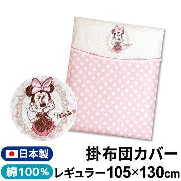 ≪布団セット・敷布団同時購入割引商品≫ディズニー 日本製 ベビー 掛布団カバー105×130cm ベビー布団用 レギュラーサイズミニーマウス 綿100%掛カバー 掛布団ピンク 女の子 リボンDisney Minnie Mouse