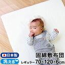 固綿敷布団 日本製 70×120cm レギュラーサイズ2つ折タイプ 厚み6cm ベビー布団用 ベビーベッド用白 無地un doudou 送料無料