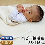 日本製ベビー綿毛布85×115cmオーガニックコットンベビー毛布ベビー綿毛布綿100%お昼寝布団保育園幼稚園お昼寝