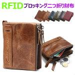 財布 メンズ 二つ折り  RFIDブロッキング カード入り牛革 大容量 本革 小銭入れウォレット レザー コイン カード収納 二重ファスナー 柔らかい