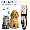 ペット バリカン 犬 猫 トリミングバリカン 充電式 プロ用 低騒音 低振動 電動バリカン 家庭用 ...