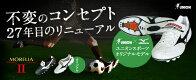 ミズノサッカースパイク モレリア2