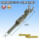 矢崎総業 060型 62Cシリーズ用 オス端子 10本セット