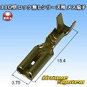 矢崎総業 110型 ロック無しシリーズ用 メス端子 10本セット