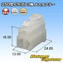 矢崎総業 250型 CN(B) 3極 メスカプラー