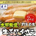 【年末早割実施中!!】【200セット限定】 かに カニ 蟹 ...