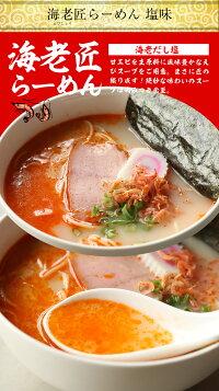 送料無料500円ポッキリ7種から選べる1分調理海鮮ラーメン2食セットポイント消化お取り寄せお試し名店魚介スープ