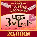 UGG アグ 福袋 3点セット 2020 数量限定!モカシン...