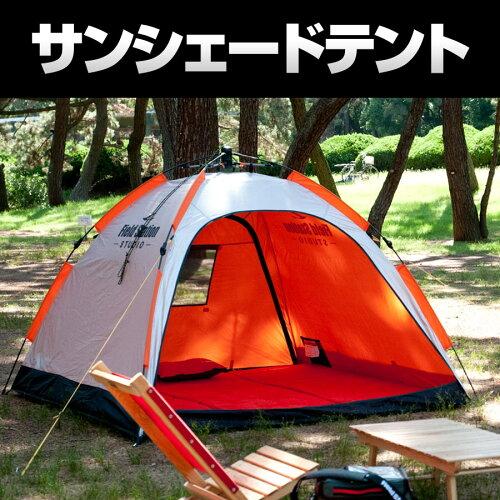 サンシェードテントSTUDIO(U-Q294)(ワンタッチテント 簡易テント テント キャンプ バ...