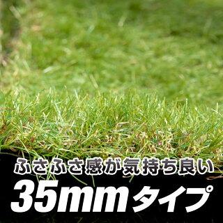リアル人工芝★FIFA認定工場生産★(ロール毛足3.5cm10m巻U-Q315)高密度高級芝ガーデニング除草アイテム