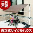 【送料無料】サイクルハウス 自転車置き場 簡易サイクルハウス 物置 ゴミ置き場 自立式 自転車 ガレージ 簡易自転車置き場 カレージ サイクルポート 収納