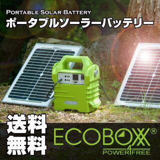 【送料無料】ポータブルソーラバッテリーエコボックス160(ソーラー電池・ソーラー蓄電池・バッテリー・ソーラーパネル・LEDライト・LED電球・防災用ソーラーバッテリー)