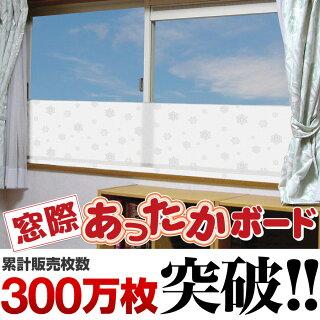 【セットでお得!】窓際あったかボードライトスリムM3枚セット(U-P171-U-P219他)