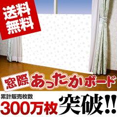 窓際に取り付ける防寒シート