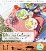 ZELT(ツェルト)テーブル&食器セットアウトドアキャンプピクニックレジャーおしゃれかわいいカラフルコンパクト