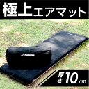 マルチエアマット010ブラックU-Q333(極厚 インフレータブルマット)(キャンピングマット 登山用マット 車中泊マット 車用マット キャンプマット テントマット レジャークッション エアベッド エアマット 寝袋マット)