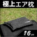 マルチエアマット010ブラックピローU-Q655(極厚 インフレータブルマット)(キャンピングマット 登山用マット 車中泊マット 車用マット キャンプマット テントマット レジャークッション エアベッド エアマット 寝袋マット)