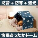 <スッキリで紹介されました>快眠あったかドーム(U-Q822/Q823)(快眠ドーム おやすみドーム